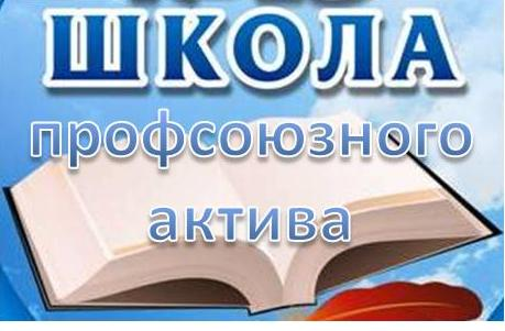 Протокол № 2 отчетно-выборного профсоюзного собрания МБДОУ Детский сад №295.