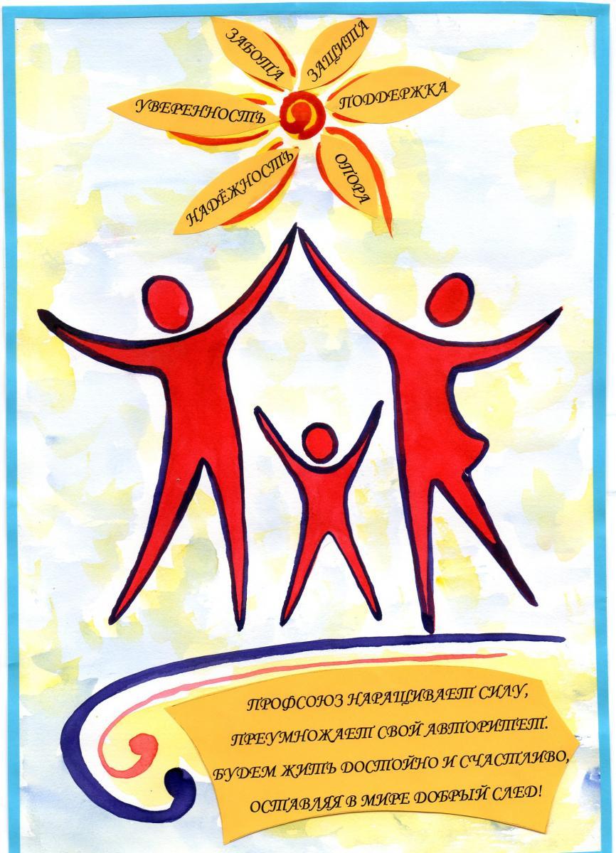 Плакаты профсоюза 123